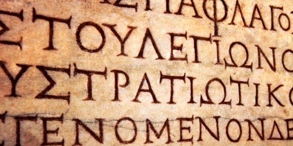 Греческие надписи и скифские крепости